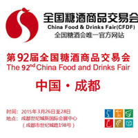 Chengdu China Food and Drinks Fair (CFDF)