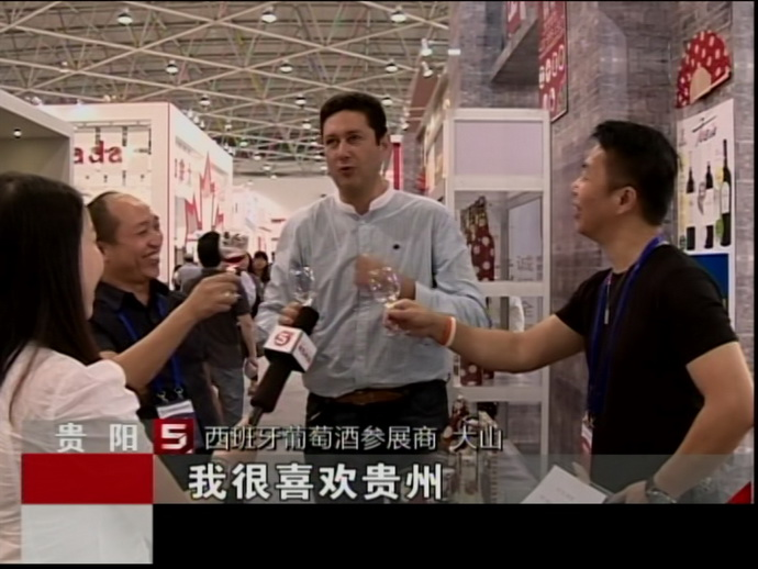 China (Guizhou) International Alcoholic Beverages Expo